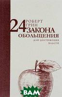 Роберт Грин 24 закона обольщения для достижения власти