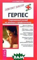 Мигунов Александр Герпес. Современный взгляд на лечение и профилактику