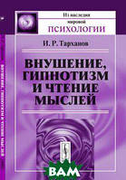Иван Тарханов Внушение, гипнотизм и чтение мыслей