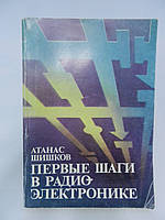 Шишков А. Первые шаги в радиоэлектронике (б/у)., фото 1