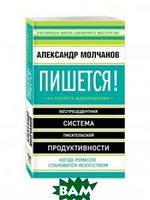 Молчанов Александр Владимирович Пишется! Беспрецедентная система писательской продуктивности