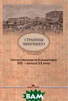 Лапшина Г.С. Страницы минувшего. Отечественная публицистика XIX   начала XX века
