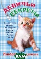 Альбом для девочек Девичьи секреты . Рыжий котенок