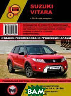 Suzuki Vitara с 2015 года. С бензиновыми и дизельными двигателями. Ремонт. Эксплуатация