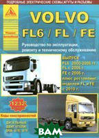 Volvo FL 6 / FL / FE с 2000-2006 года. С дизельными двигателями. Эксплуатация. Ремонт. ТО