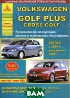 Volkswagen Golf Plus / Cross Golf с 2005 г. Рестайлинг с 2009 года. С бензиновыми и дизельным двигателями. Эксплуатация. Ремонт