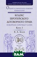 Белов В.А. Кодекс европейского договорного права - european contract code. Общий и сравнительно-правовой комментарий в 2-х книгах. Книга 1