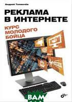 Толмачев Андрей Николаевич Реклама в Интернете. Курс молодого бойца