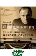 Соловьев Сергей Александрович Те, с которыми я... Михаил Ульянов
