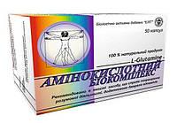 Аминокислотный биокомплекс- таурин , L-карнозин, L-карнитин, L-аргинин, L-тирозин ,L-глютамин
