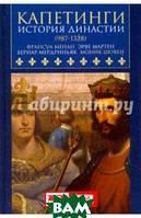 Менан Франсуа, Мартен Эрве, Мердриньяк Бернар, Шовен Моник Капетинги. История династии (987-1328)
