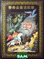 Пушкин А.С. Сказки Пушкина (на китайском языке)