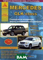 Mercedes GLK-класс. С 2008 г. Рестайлинг 2012 г. С бензиновыми и дизельными двигателями. Ремонт. Эксплуатация