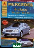 Mercedes S-класс серии W 220 / W 215 с 1998 по 2006 г. С бензиновыми и дизельными двигателями. Ремонт. Эксплуатация