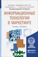 С. В. Карпова Информационные технологии в маркетинге. Учебник и практикум