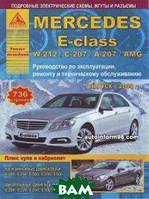Mercedes E-class W-212 / С-207 / А-207 / AMG с 2009 года. С бензиновыми и дизельными двигателями. Плюс купе и кабриолет. Ремонт. Эксплуатация