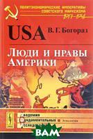 В. Г. Богораз USA. Люди и нравы Америки