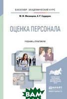 М. Ф. Мизинцева, А. Р. Сардарян Оценка персонала. Учебник и практикум для академического бакалавриата