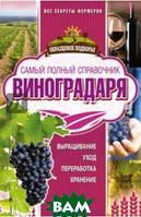 Руцкая Тамара Васильевна Самый полный справочник виноградаря