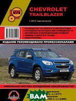 Chevrolet Trailblazer с 2012 года. С бензиновыми и дизельными двигателями. Ремонт. Эксплуатация