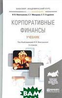 И. В. Никитушкина, С. Г. Макарова, С. С. Студников Корпоративные финансы. Учебник для академического бакалавриата