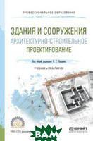 Опарин С.Г. Здания и сооружения. Архитектурно-строительное проектирование. Учебник и практикум для СПО