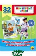 Правила дорожного движения и уроки безопасности (32 карточки)