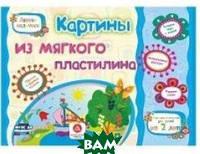 Ищук Е. С. Картины из мягкого пластилина. Учебное пособие для детей дошкольного возраста. Сборник развивающих заданий