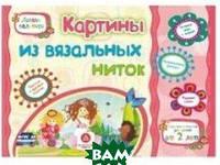 Ищук Е. С. Картины из вязальных ниток. Учебное пособие для детей дошкольного возраста. Сборник развивающих заданий