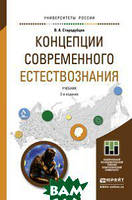 Стародубцев В.А. Концепции современного естествознания. Учебник для академического бакалавриата