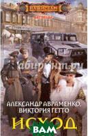 Авраменко Александр Михайлович, Гетто Виктория Исход (изд. 2017 г. )