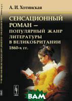 Хотинская А.И. Сенсационный роман - популярный жанр литературы в Великобритании 1860-х гг.