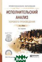 Живов В.Л. Исполнительский анализ хорового произведения. Учебное пособие для СПО