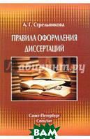 Стрельникова Алла Германовна Правила оформления диссертаций