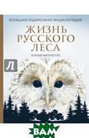 Митителло Ксения Борисовна Жизнь русского леса. Большая подарочная энциклопедия (сова)
