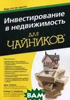 Гризволд Роберт С., Тайсон Эрик Инвестирование в недвижимость для  чайников