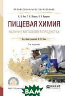 Ким И.Н. Пищевая химия. Наличие металлов в продуктах. Учебное пособие для СПО
