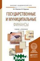 Ракитина И.С. Государственные и муниципальные финансы. Учебник и практикум для академического бакалавриата