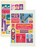 Серія «Крутезна інфографіка». Комплект з двох книжок, фото 1