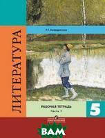 Р. Г. Ахмадуллина Литература. 5 класс. Рабочая тетрадь. В двух частях. Часть 1. ФГОС