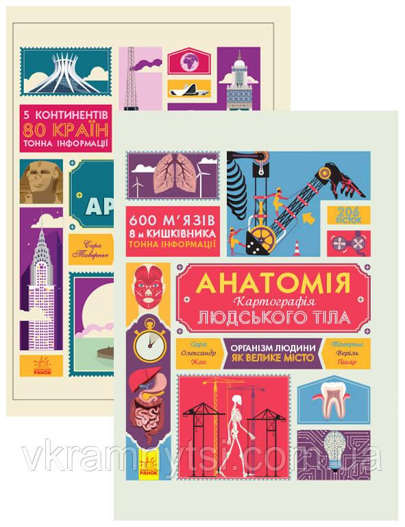 Серія «Крутезна інфографіка». Комплект з двох книжок
