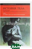 История тела. В 3-х томах. Том 1. От Ренессанса до эпохи Просвещения