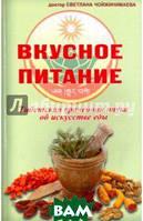 Чойжинимаева Светлана Галсановна Вкусное питание. Тибетская врачебная наука об искусстве еды