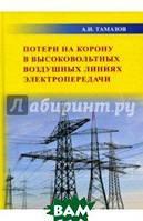 Тамазов Александр Иосифович Потери на корону в высоковольтных воздушных линиях электропередачи