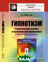 Молль А. Гипнотизм. Теоретические основы и практическое применение. В общедоступном изложении
