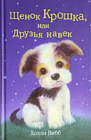 Щенок Крошка, или Друзья навек, 978-5-699-74469-5