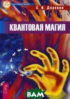 Доронин Сергей Иванович Квантовая магия
