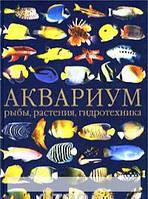 Аквариум: рыбы, растения, гидротехника, 978-5-17-005962-1, 9785170059621