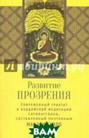 Махаси Саядо Развитие прозрения. Современный трактат о буддийской медитации Сатипаттхана, составленны почтенным Махаси Саядо