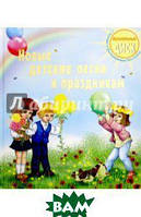 Залужная Татьяна Новые детские песни к празднику (+ CD-ROM)